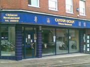 Canton Ocean Chinese Restaurant Ipswich